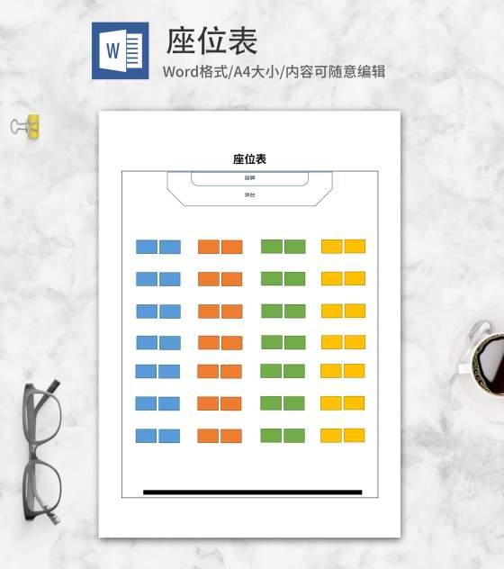 彩色学生班级座位表word模板