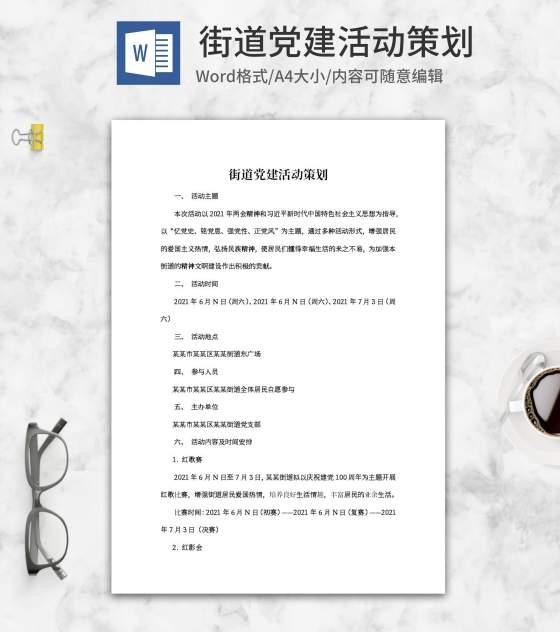 街道党建活动策划word模板