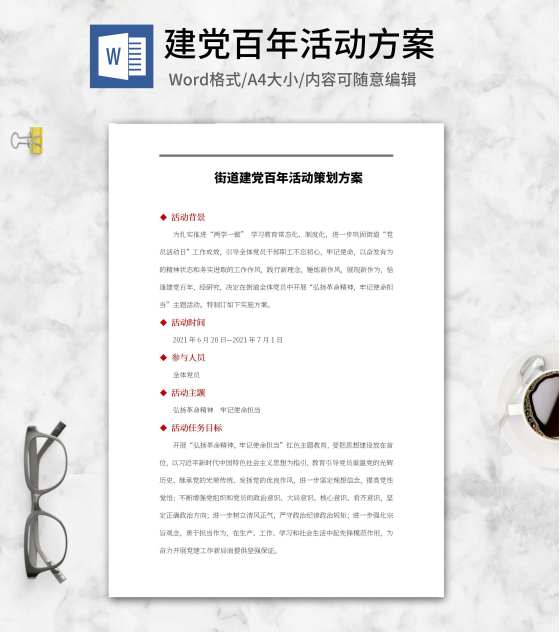 街道建党百年活动策划方案word模板