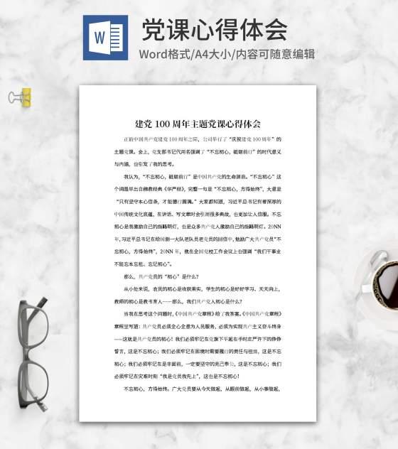 建党百年主题党课心得体会word模板