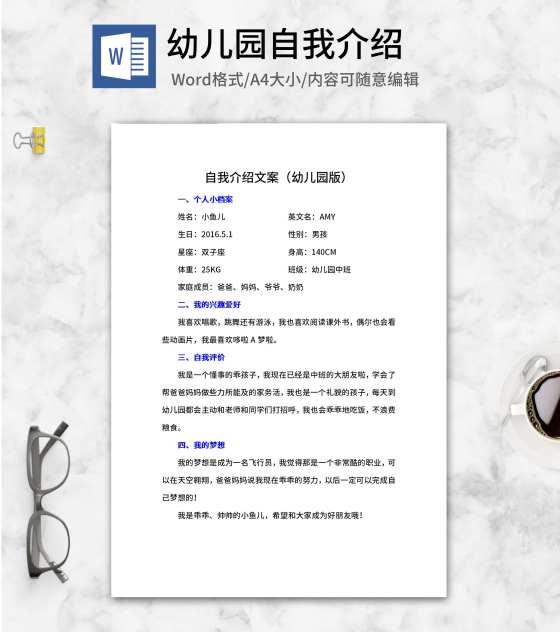 幼儿园自我介绍word模板