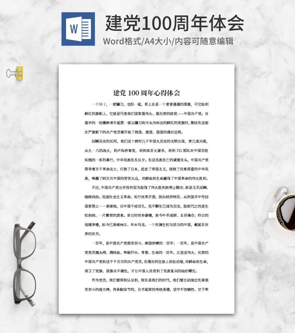 庆祝建党100周年心得word模板