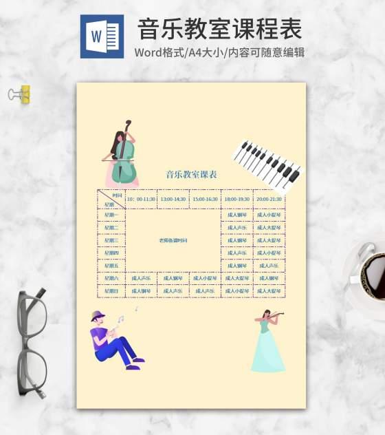 卡通黄色音乐教室课程表word模板