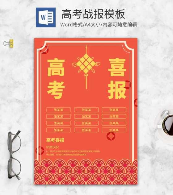 红色中国结高考喜报word模板