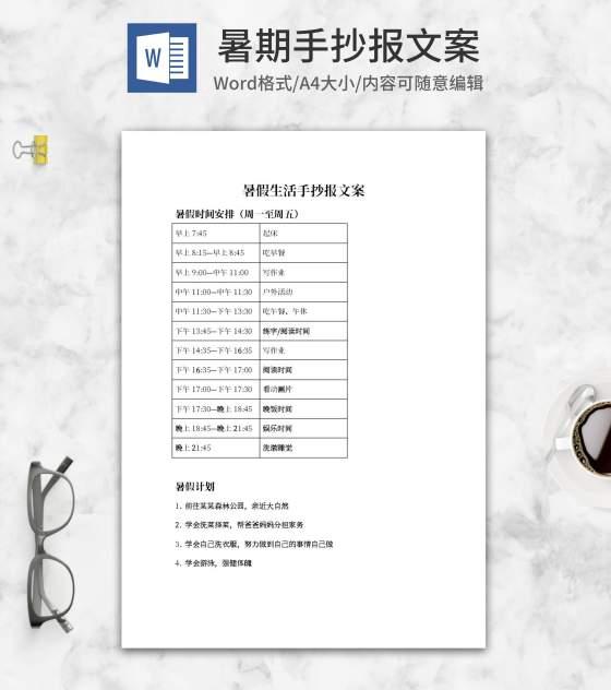暑假生活手抄报文案word模板