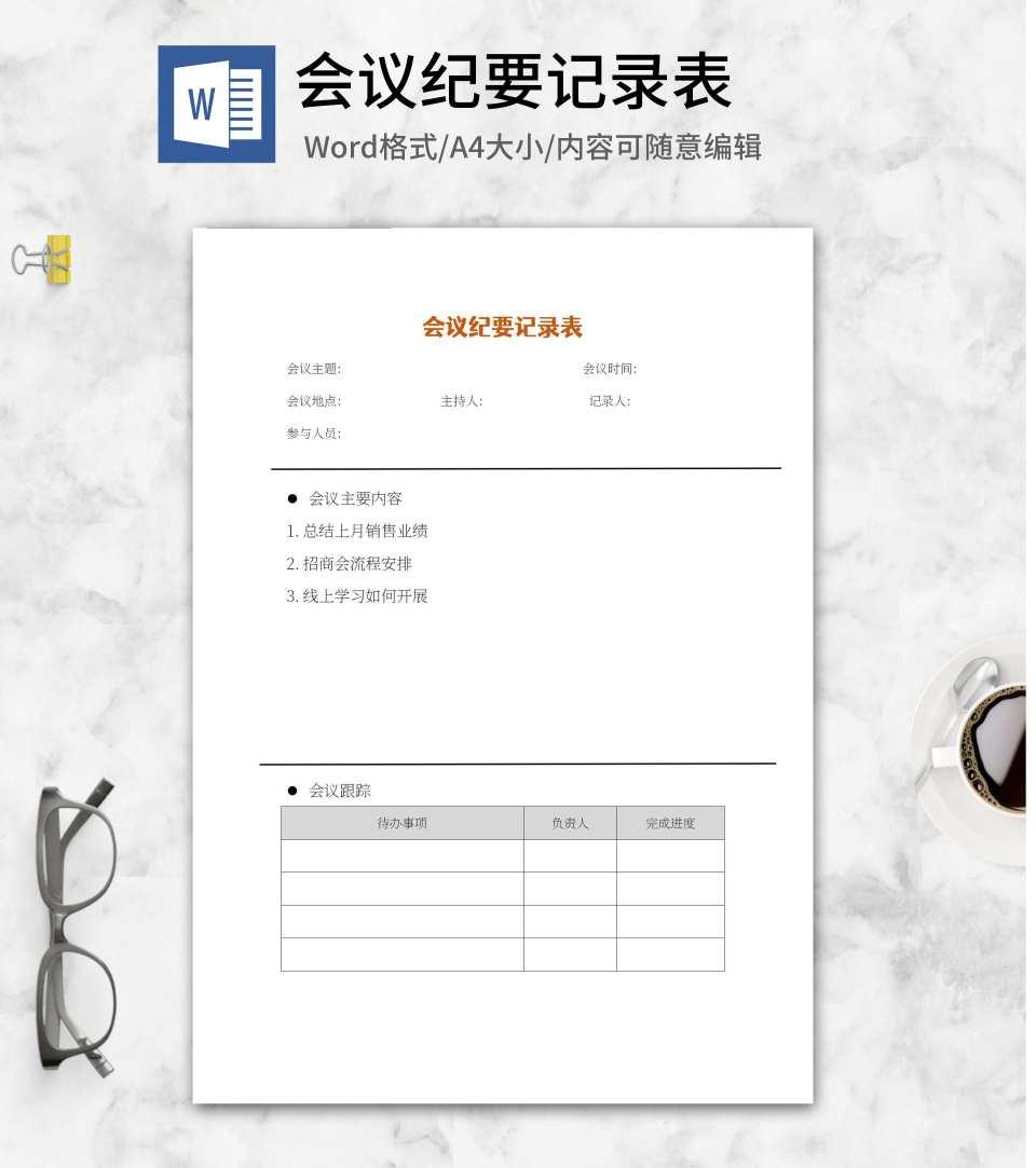 会议纪要记录表word模板