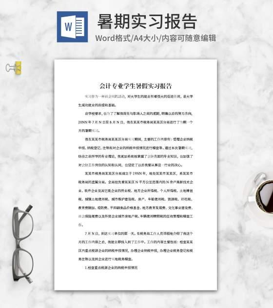 会计专业学生暑假实习报告word模板