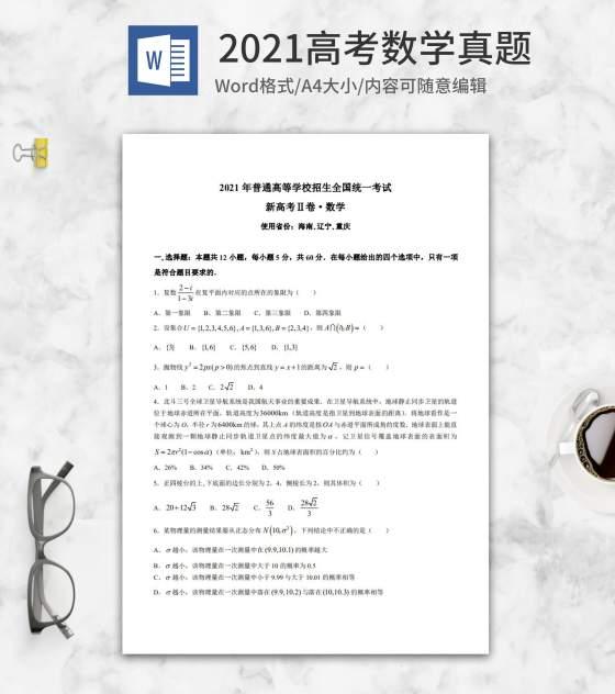 2021年高考全国II卷数学真题