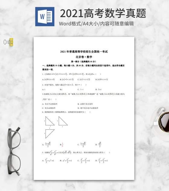 2021高考北京市数学真题含答案