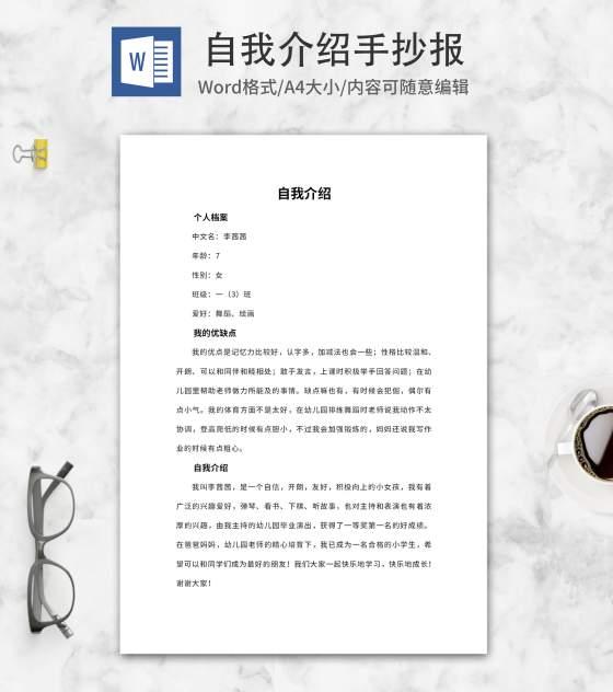 班级自我介绍档案资料手抄报word模板