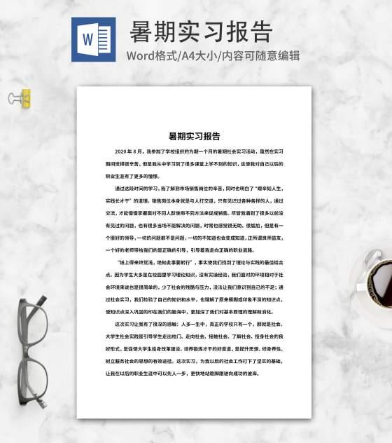 校园暑期社会实习活动word模板