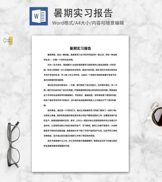 暑期社会实践实习报告word模板