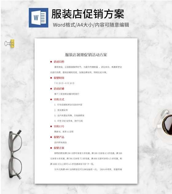 服装店暑期促销活动方案word模板