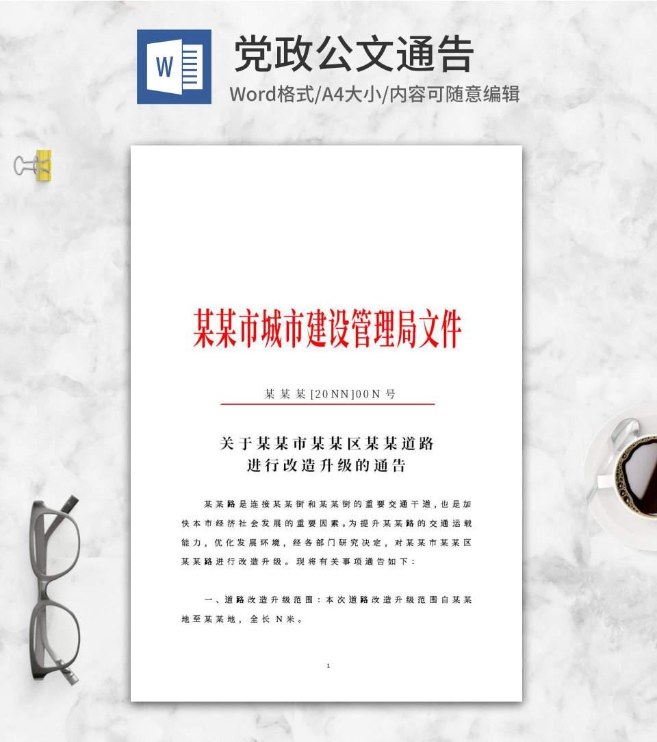 道路升级改造通告文件word模板