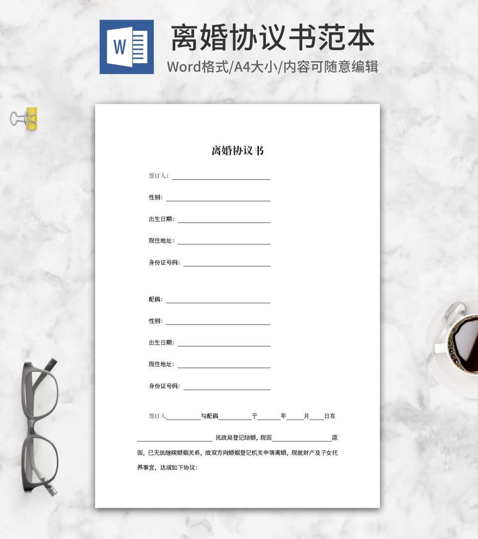 离婚签订协议书word模板