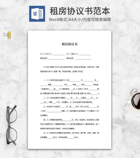 租房协议书范本word模板
