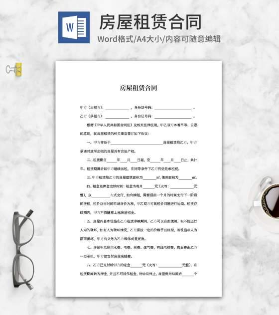 房屋租赁交易合同word模板