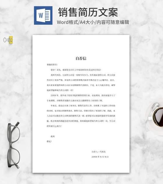 销售岗位自荐信文案word模板