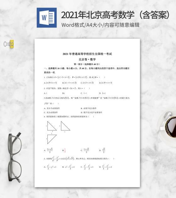 2021年北京高考数学真题及答案word模板