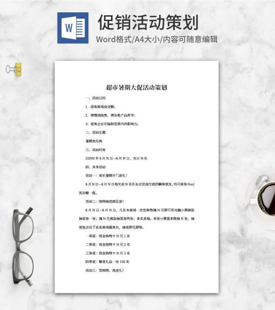 超市暑期大促活动策划word模板