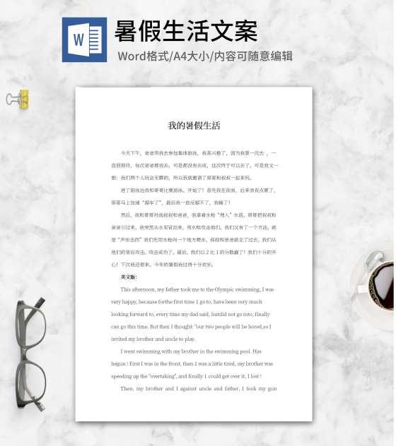 我的暑假生活汉英版文案word模板