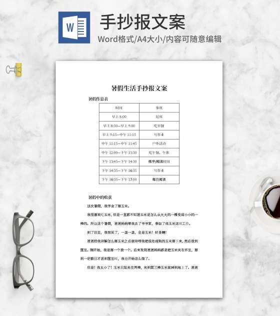 暑假规划记录生活手抄报文案word模板