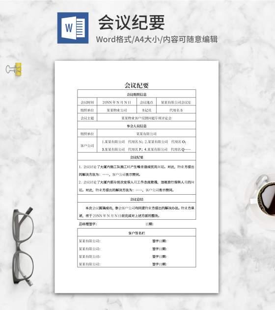 物业公司会议纪要word模板