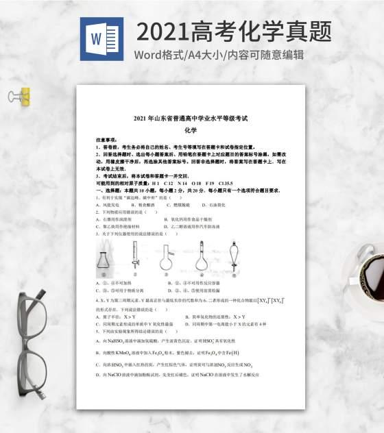 2021高考山东省化学真题word模板