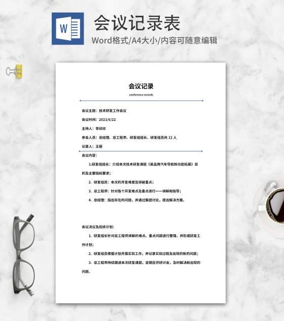 技术研发工作会议记录word模板