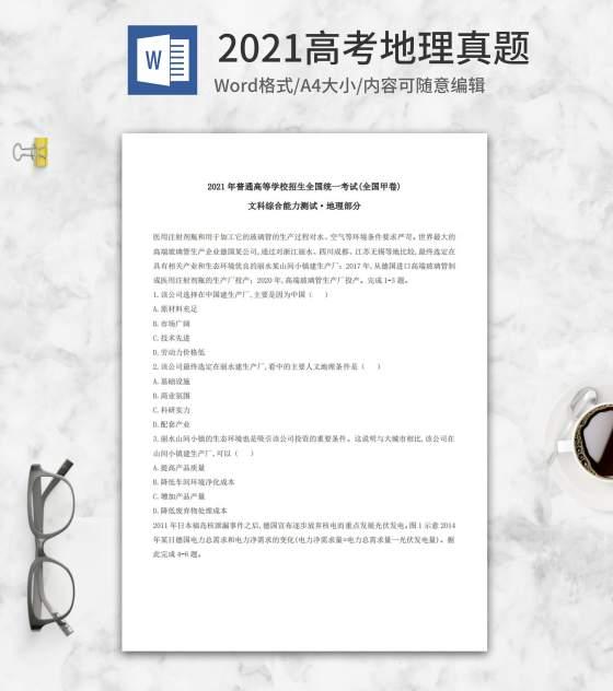 2021高考全国甲卷地理真题word模板