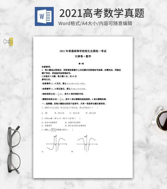 2021高考天津自主命题数学真题word模板