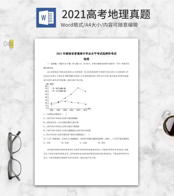 2021高考湖南自主命题地理真题word模板