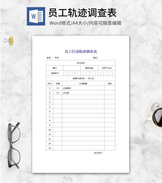 员工行动轨迹调查表word模板