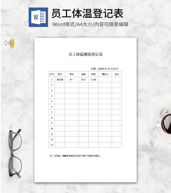 员工体温登记表word模板