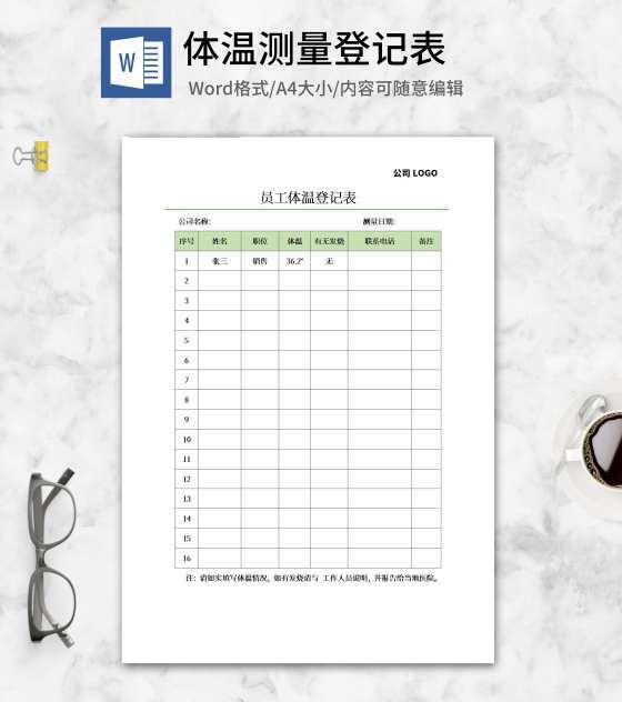 员工体温测量登记表word模板