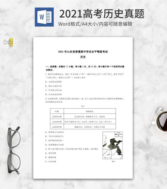 2021高考山东省自主命题历史真题word模板