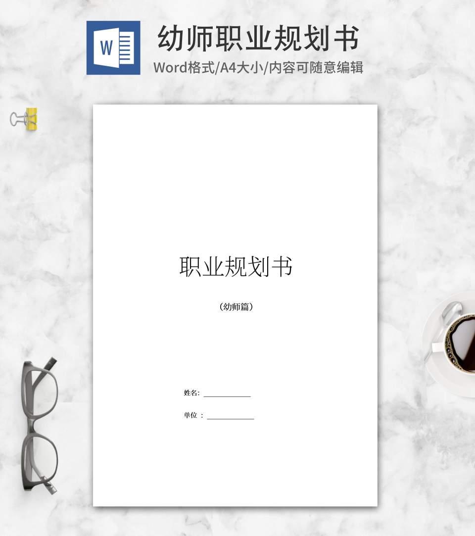 幼师职业规划书word模板