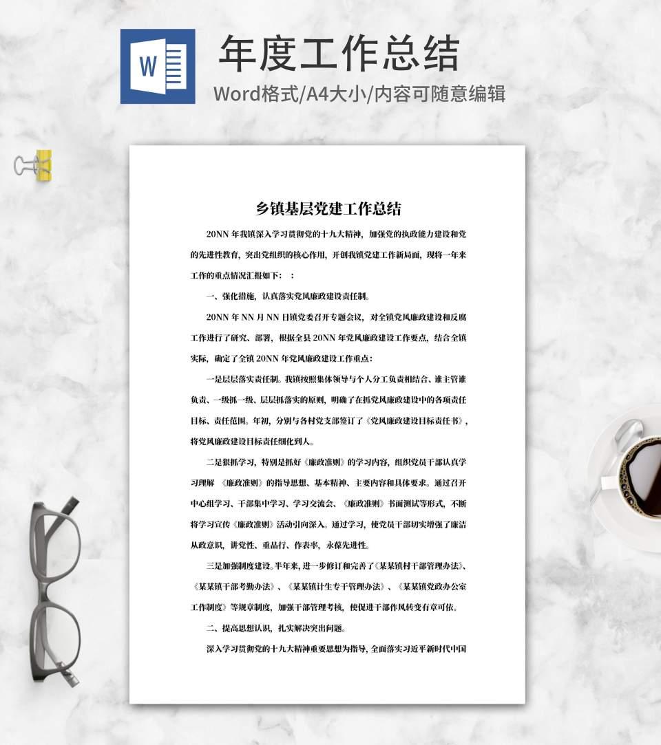 乡镇基层党建工作总结word模板