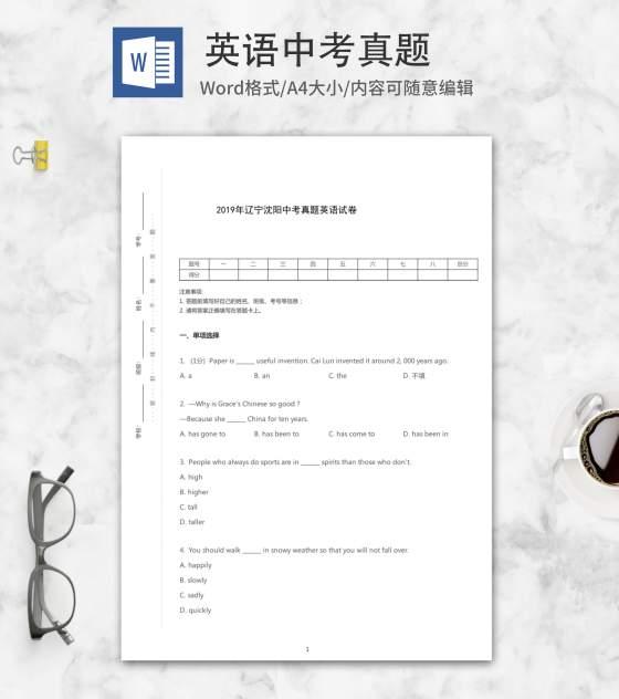 2019年辽宁省沈阳市中考英语试卷word模板