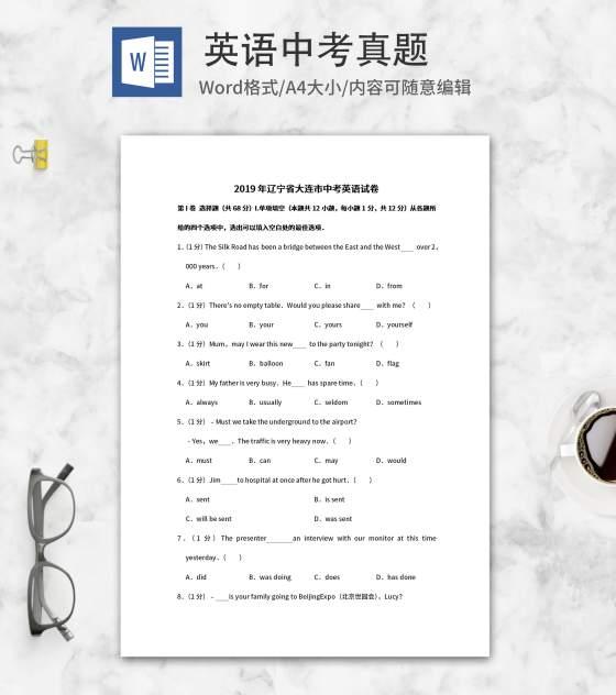 2019年辽宁省大连市中考英语试卷word模板