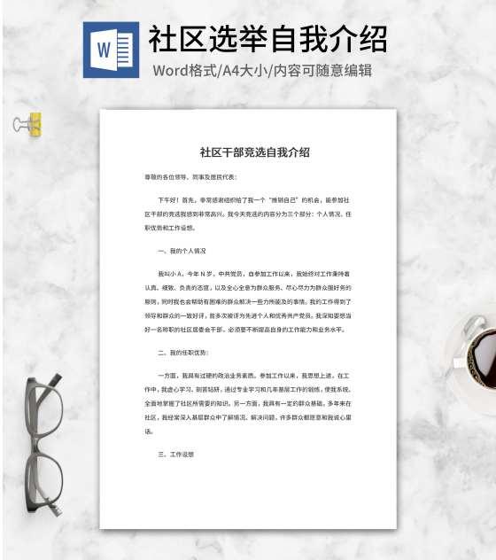 社区干部竞选自我介绍word模板