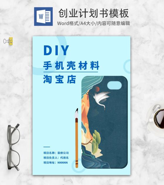 国潮风DIY手机壳材料创业计划word模板