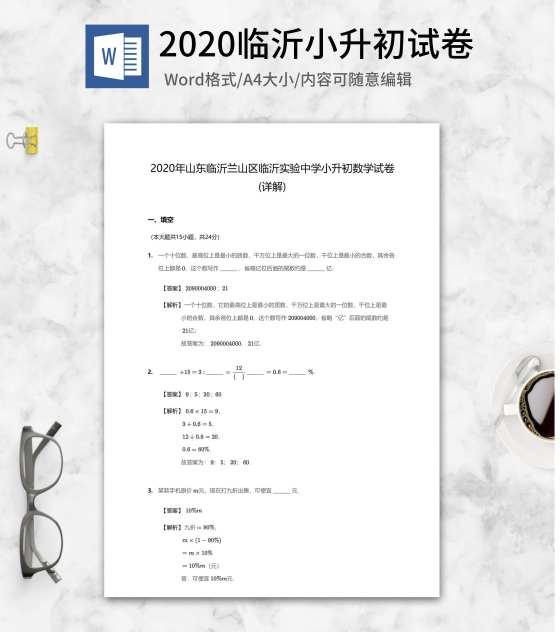2020年临沂小升初数学试卷word模板