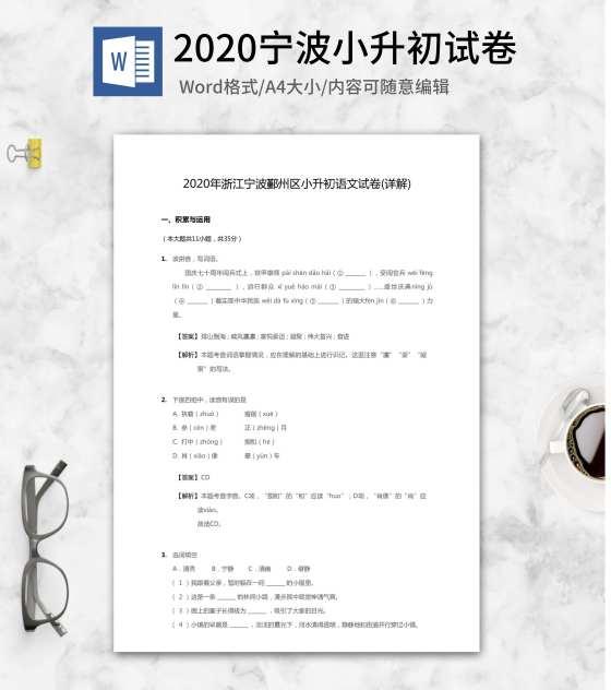 2020年宁波小升初语文试卷word模板