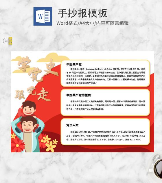 卡通学党史手抄报word模板