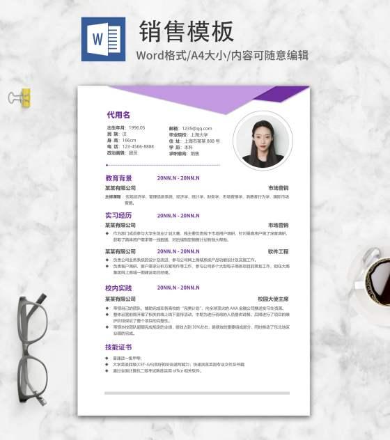 紫色几何销售秋招简历word模板