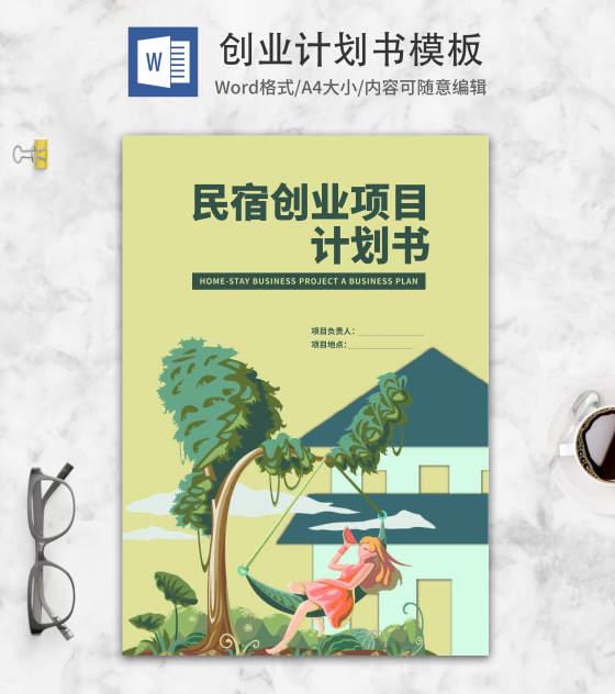 插画风民宿创业项目计划书word模板