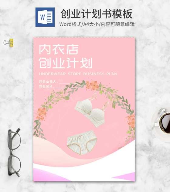 小清新粉嫩内衣店创业计划书word模板
