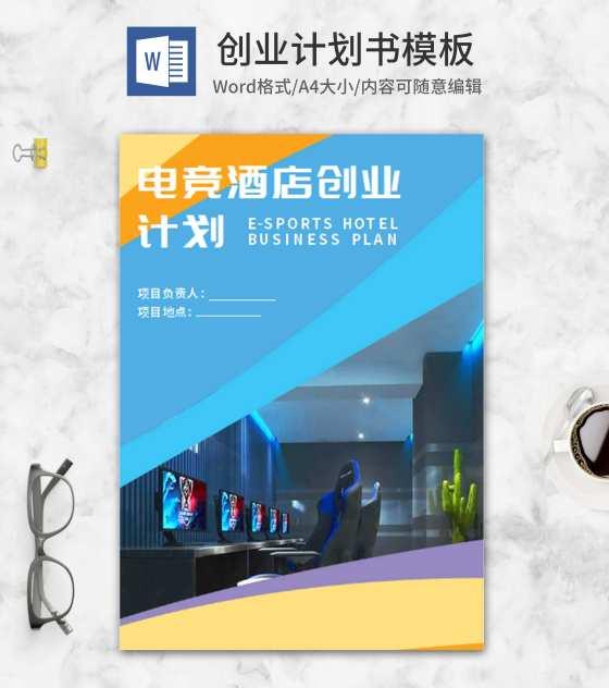 电竞主题酒店创业计划书word模板