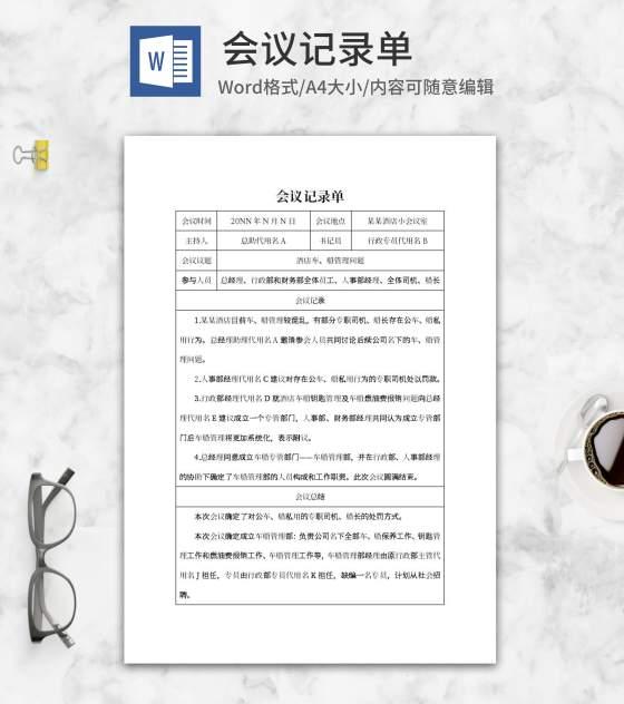 酒店会议记录单word模板